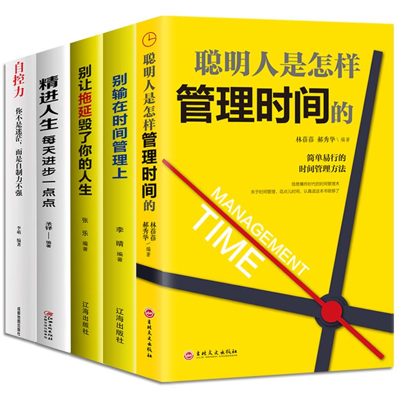 自律书籍全5册 别让拖延毁了你的人生别输在时间管理上聪明的人是怎样管理时间的精进如何成为很厉害的人自控力 励志成功畅销书