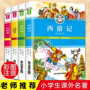 四大名著全套小学生彩图注音版4册-西游记,水浒传,红楼梦,三国演义