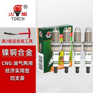火炬CNG天然燃气三极火花塞油气两用适配比亚迪F3伊兰特捷达 5457图片