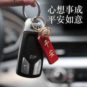 网红保平安汽车钥匙扣小挂件创意个性挂小车锁匙链绳情侣一对挂绳