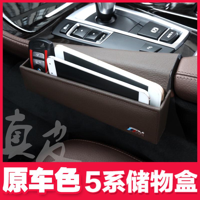 於寶馬5係儲物盒 525Li525手機置物盒車載車收納汽車內飾改裝