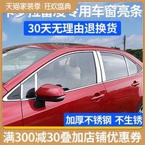 适用1421雷凌卡罗拉双擎车窗装饰亮条改装汽车门边不锈钢装饰条