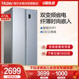 Haier/海尔473L超薄冰箱家用双对开两门风冷无霜智能静音电冰箱
