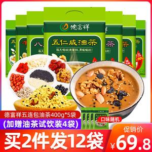 领3元券购买德富祥陕西果仁油茶早餐400g油茶面