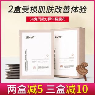 韓國RNW靈芝面膜女補水保濕收縮毛孔玻尿酸緊緻修復舒緩學生正品