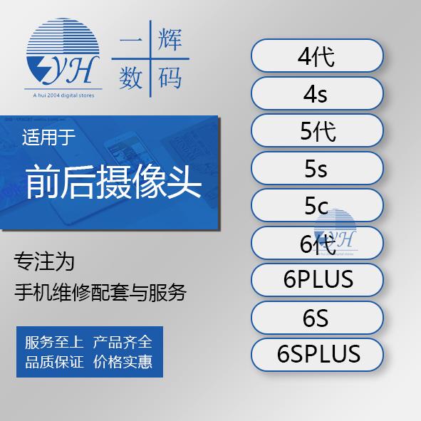 一辉适用5S 6代 6p 6s 6SP 7代 7p 8代 8p X大小相头前后置摄像头