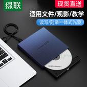 绿联外置光驱usb盒移动便携式type-c高速读碟取器cd台式dvd外接光驱盘刻录机适用苹果戴尔三星笔记本电脑
