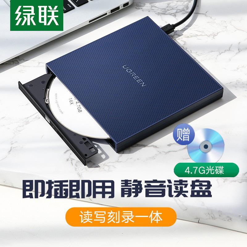 绿联外置光驱盒光盘刻录机usb高速读碟片cd播放移动光驱dvd外接typ