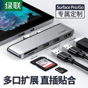 绿联Surface Pro7扩展坞4/5/6微软Go2平板电脑拓展USB接口HDMI连接minidp投影仪转接头配件HUB音频读卡转换器