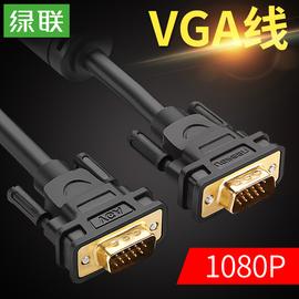 绿联vga线台式电脑显示器连接线5电视机投影仪数据线10视频线15主机延长线20显示屏加长线30米m3+9高清传输线图片