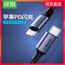 绿联苹果PD快充线usb-c to lightning数据闪充iPhoneX8/11手机iPad通用mfi认证type-c转lighting套装XR充电器
