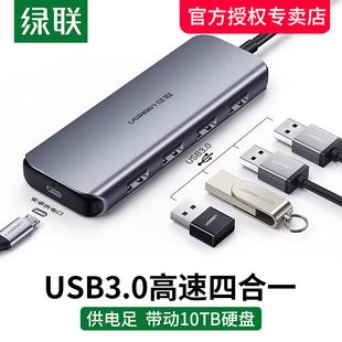 绿联USB3.0分线器一拖四笔记本电脑多功能接口扩展器坞hub高速转换器type-c集线器通用苹果电脑surface拓展坞