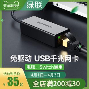 绿联网卡usb网线转接口华为盒子百千兆有线网线转换器rj45适用苹果台式机电脑Type-c外接网卡usb转网口switch