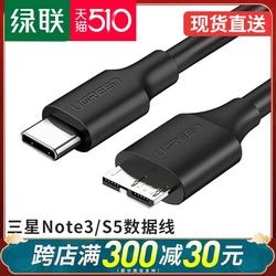绿联 移动硬盘数据线传输type-c转micro usb3.0快充适用索尼东芝wd希捷连接线笔记本电脑三星note3手机延长线