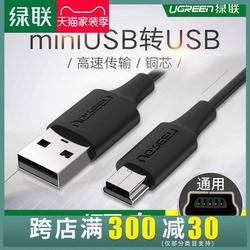 绿联mini usb数据线T型口MP3/MP4线适用三星移动硬盘数据线相机行车记录仪老式充电器线老人机导航仪线2/3米m