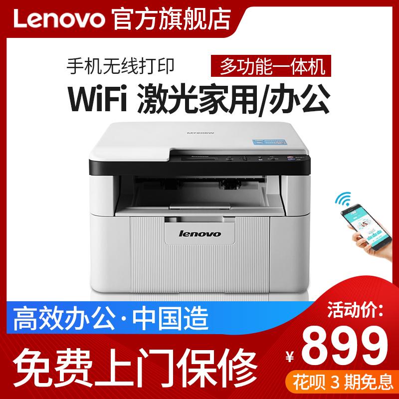 联想m7206w黑白激光a4三合一打印机11-11新券