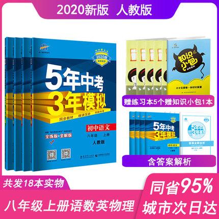 2020新版5年中考3年模拟8教辅导书