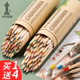中华牌彩色铅笔水溶性彩铅画笔套装专业48色手绘油性彩铅笔绘画学生24色画笔秘密花园涂色笔美术生必备品用品