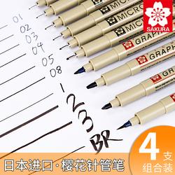 日本进口sakura樱花勾线笔素描绘画图专用笔手绘勾线笔自动描边笔描线黑色动漫室内设计专业学生用防水速写笔