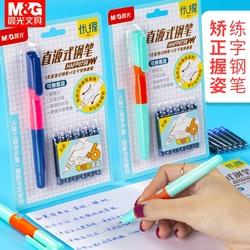 晨光可替换墨囊直液式钢笔套装可擦纯蓝三四年级用的小学生钢笔初学者男女生专用儿童练字刚笔正品文具批发
