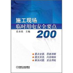 【XR】施工现场临时用电安全要点200岳永铭 9787111380481 机械工
