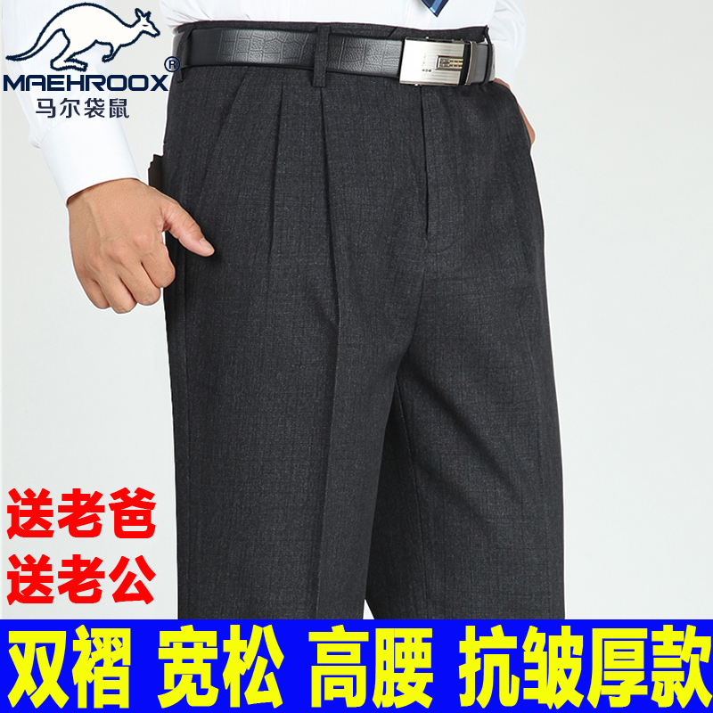 Marc kangaroo double pleated trousers middle-aged and old mens loose suit trousers middle-aged mens straight pants thin style in spring and summer