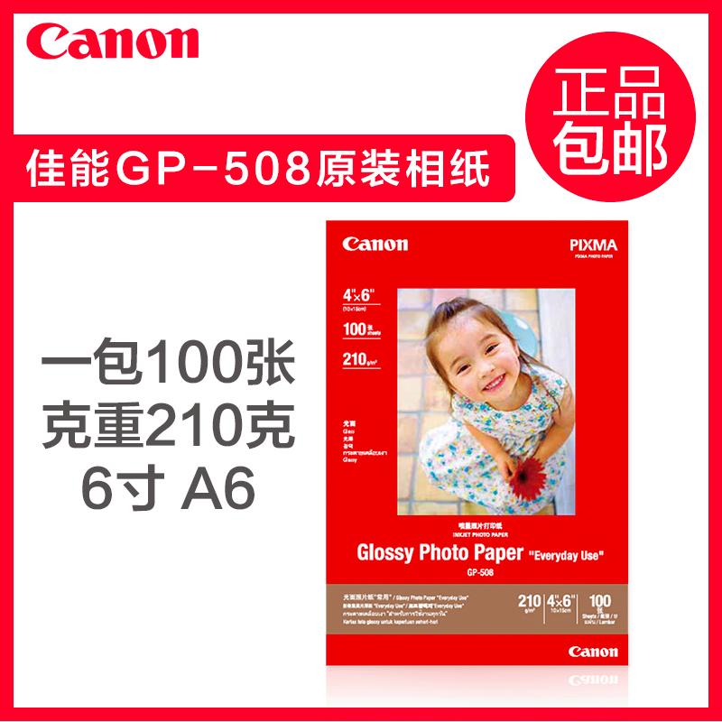 佳能相紙GP~508照片紙a4噴墨打印機相紙6寸光麵照片紙a6相片紙