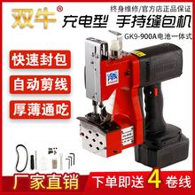 双牛GK9-900A充电一体式手提式小型封包机电动缝包机手持无线封口