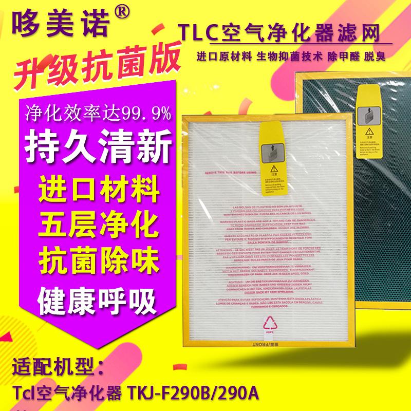[哆美诺空气滤芯官方店其他生活家电配件]适配Tcl空气净化器过滤网TKJ-F月销量0件仅售69元