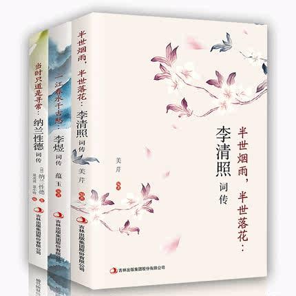 全三册中国经典正版+鉴赏古诗词