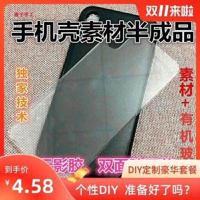 pc亚克力DIY手机壳素材半成品材料自带背胶华为苹果vivo小米OPPO