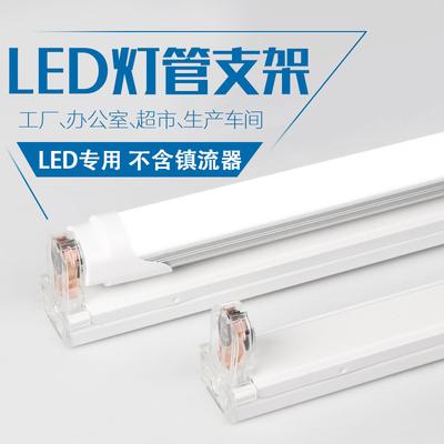 led日光灯1.2米t8单管灯座管支架