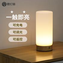 可充电式无线台灯触摸感应灯卧室创意遥控小夜灯网红睡眠灯床头灯