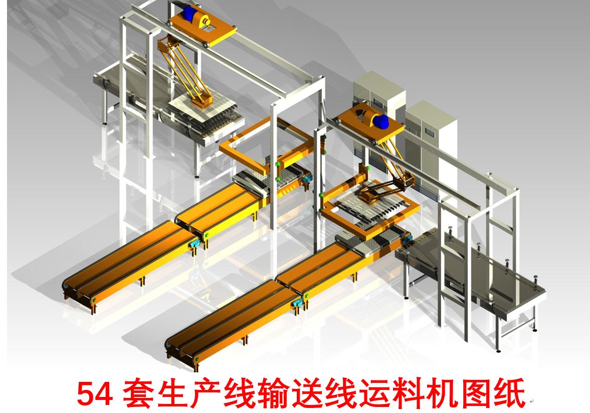 54套生产线输送线图纸 送料机输送线三维图纸 solidworks3d学习