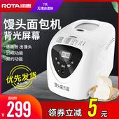 润唐8011家用馒头面包机多功能全自动和面发酵早餐吐司机揉面小型