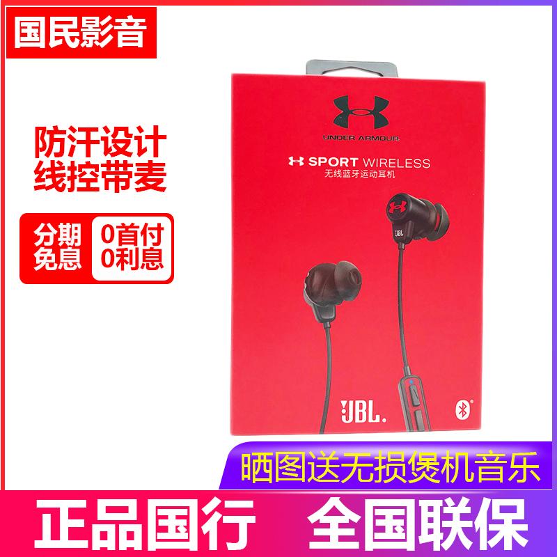 JBL UA 1.5 REACT安德玛2.0苹果运动蓝牙耳机跑步耳塞健身防汗