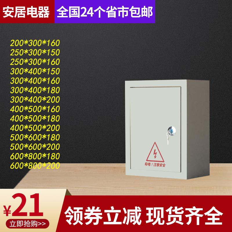 jxf1动力配电箱控制柜家用室外防雨户外电表工程室内明装监控定制