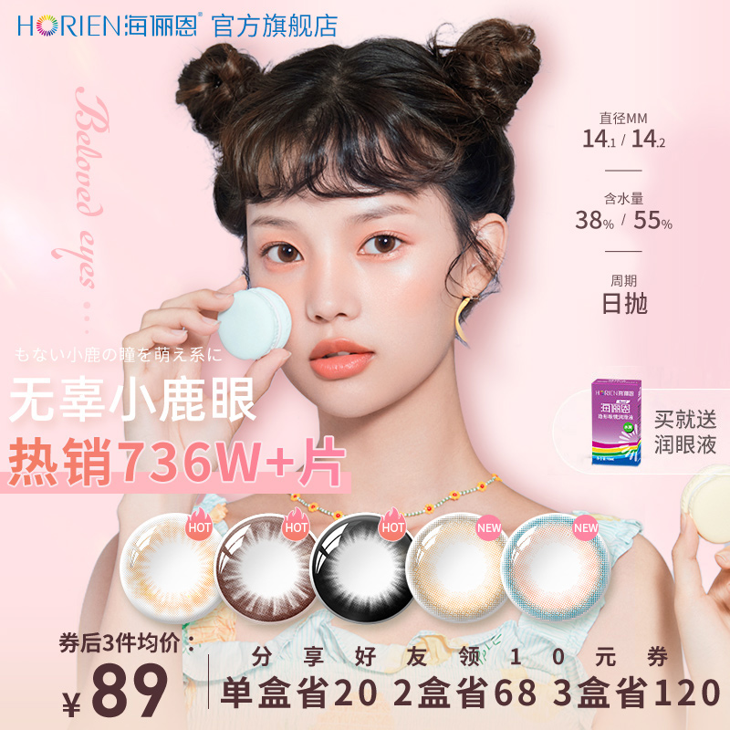 Helien cosmetic contact lenses cute pet daily throw 30 pieces of color invisible glasses official website size diameter natural mixed-race female