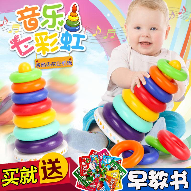 宝宝玩具叠叠乐6-12个月 婴儿叠叠高儿童早教益智音乐彩虹塔套圈12.80元包邮