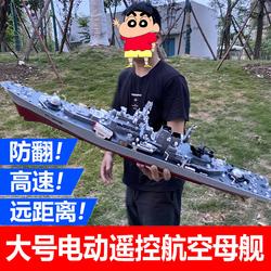 超大遥控船可下水仿真大型军舰航母快艇模型男戏水玩具儿童节礼物