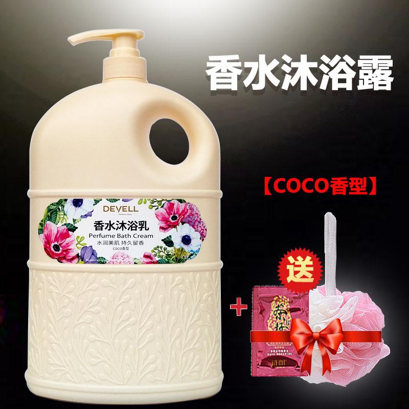 黛维莉COCO香水沐浴露1.8kg家庭装男女全身滋润保湿持久留香 正品
