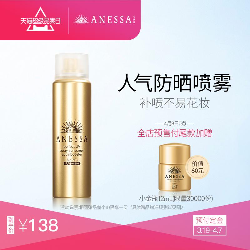 ANESSA/安熱沙水能戶外防曬噴霧王俊凱SPF50+身體防曬霜男女
