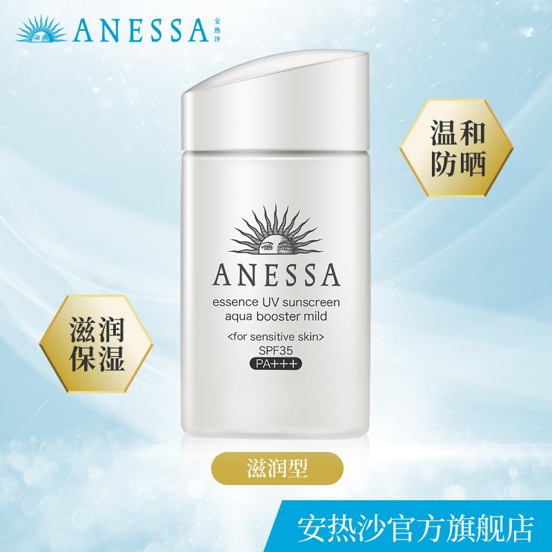 ANESSA/安熱沙水能精華防曬乳溫和型60ml日本親膚防曬霜面部