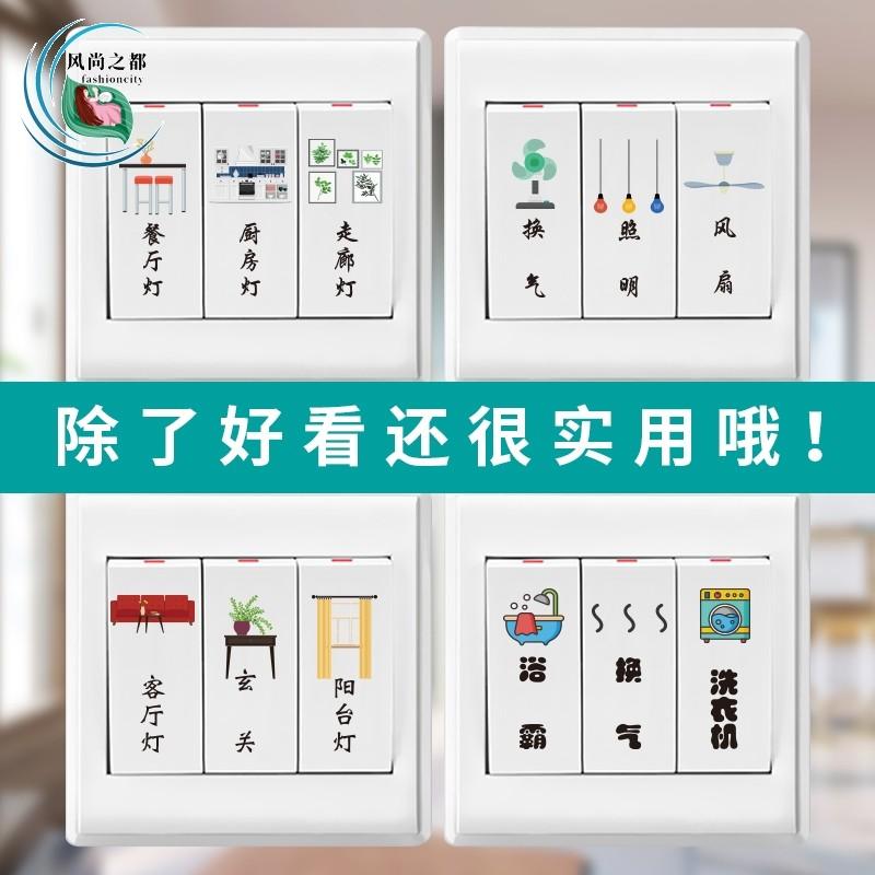 スイッチの指示ラベルはコンセントの標識シールを貼って、壁に保護カバーを貼って、壁にランプのスイッチの壁の枠を貼ってください。