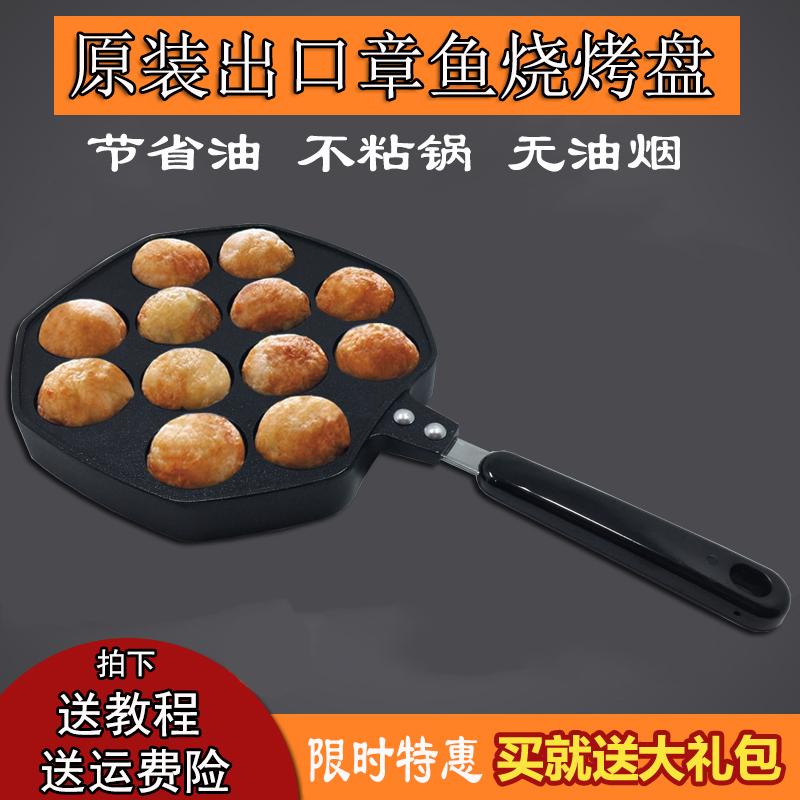 章鱼小丸子机家用章鱼烧烤盘做章鱼小丸子工具鹌鹑蛋虾扯蛋烤盘