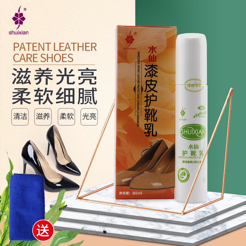 水仙漆皮护靴乳保养护理皮革乳液皮具护理漆皮皮包皮衣皮鞋通用