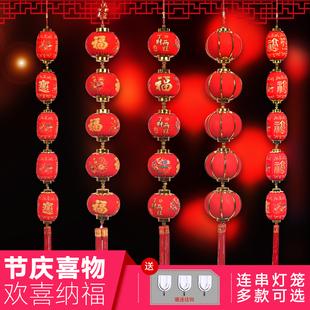 小灯笼串挂饰结婚庆手工diy新年装饰户外阳台布置用品宫灯喜庆