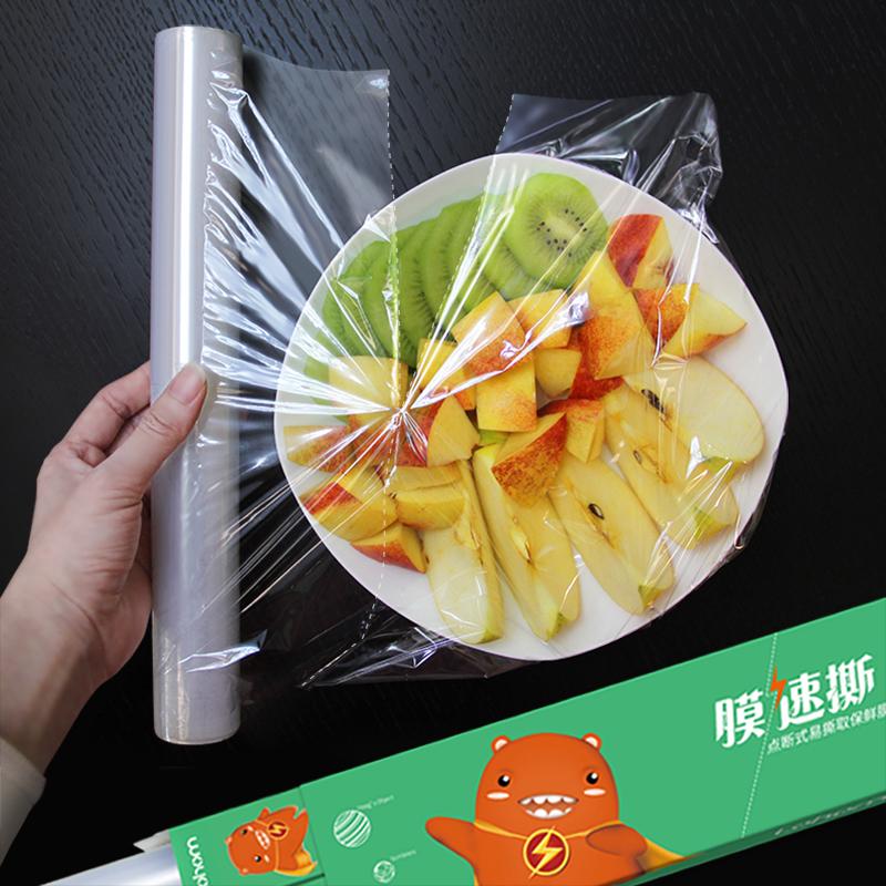 啦哄食品保鲜膜手撕PE点断式一次性保鲜膜家用厨房冰箱微波炉专用