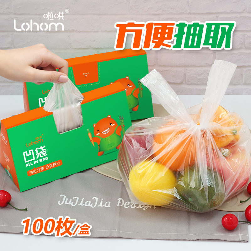 啦哄食品保鲜袋家用手提背心式加厚抽取式食品袋中号2盒200只