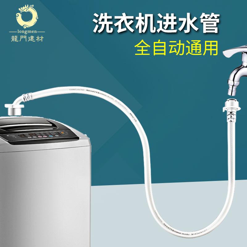 Впускные шланги для воды Артикул 549524431148